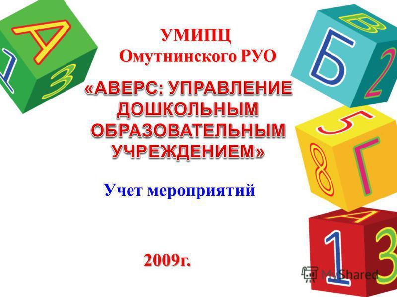Учет мероприятий УМИПЦ Омутнинского РУО 2009 г.