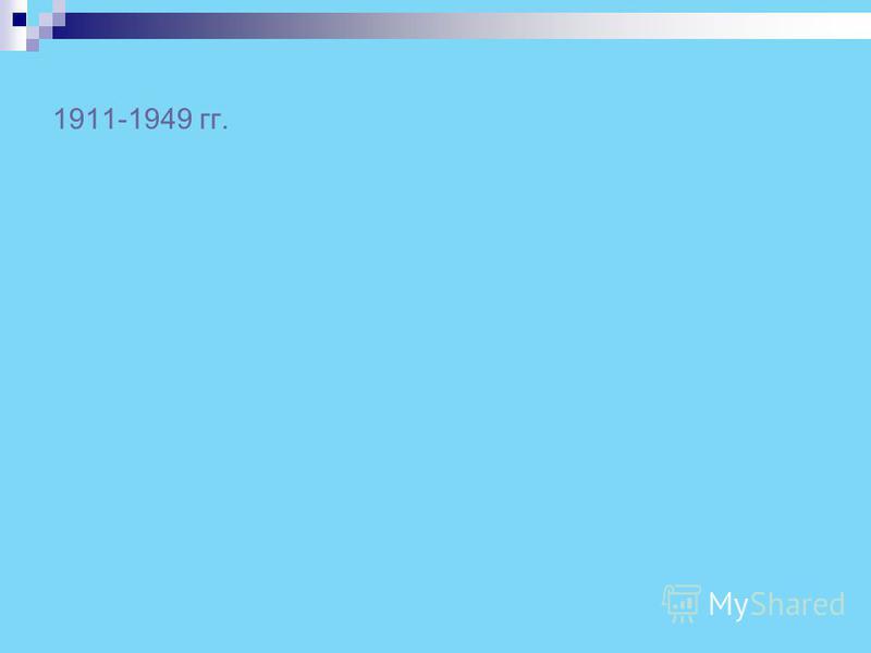 До 1911-12 гг.