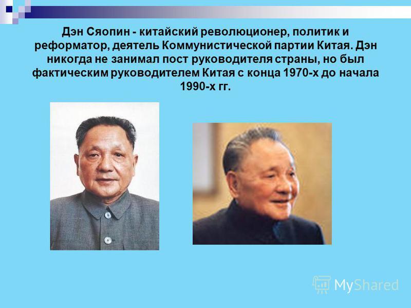 Правление Мао характеризовалось: -объединением страны после долгого периода раздробленности; -ростом индустриализации Китая - умеренным ростом благосостояния народа; - политическим террором; - культом личности Мао. Мао оставил своим преемникам: - стр