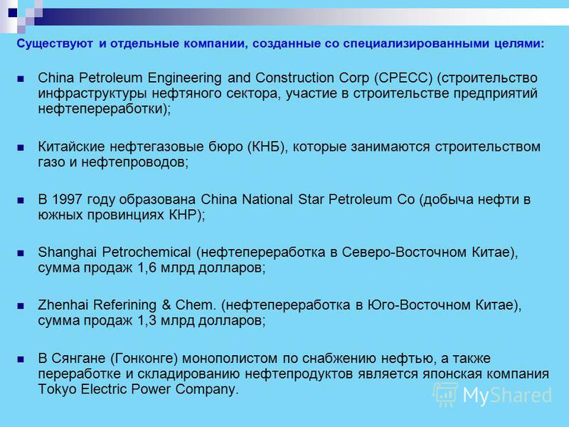 Нефтяные корпорации Доля нефти и газа в энергетическом балансе страны составляет всего 25%, а среднедушевое потребление товарных видов топлива в Китае достигает менее 1 т условного топлива в год, тогда как в среднем в мире – 2 т. Корпорации: Китайска