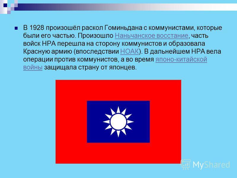 Национально- революционная армия Национально-революционная армия вооружённые силы партии Гоминьдан, а после победы Гоминдана в гражданской войне общенациональные вооружённые силы Китайской республики до 1947 года.Гоминьдан Китайской республики Вооруж