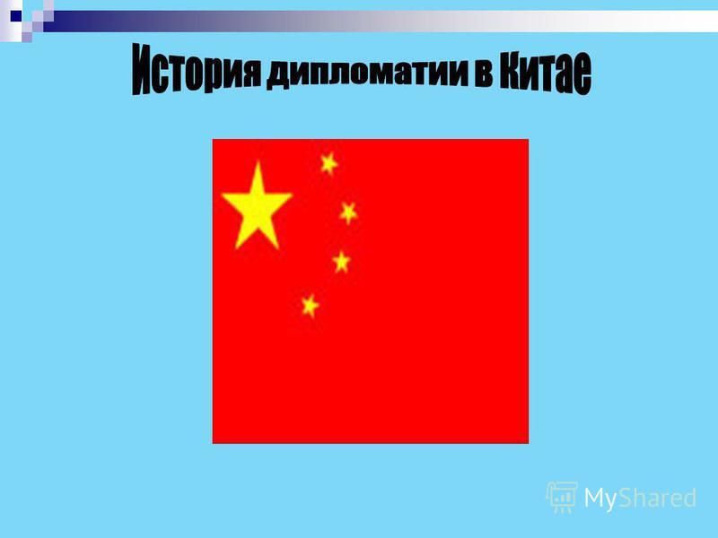 В настоящее время КНР обладает крупнейшими по численности вооруженными силами и крупнейшим в мире человеческими ресурсами, занятыми в области ВПК. Достаточно высок, в мировых масштабах, и уровень расходов КНР на оборону и военную промышленность. По у