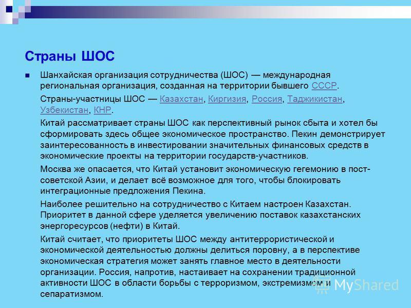 Россия Осуществляется экономическое сотрудничество Пограничное урегулирование В 2005 году состоялась ратификация Государственной думой РФ и Всекитайским собранием народных представителей дополнительного соглашения между РФ и КНР о российско-китайской