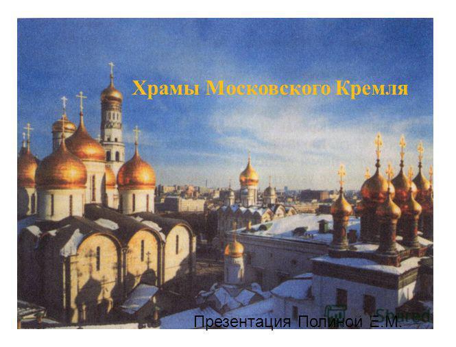 Храмы Московского Кремля Презентация Полиной Е.М.