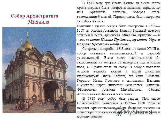 Собор Архистратига Михаила В 1333 году при Иване Калите на месте этого храма впервые была построена каменная церковь во имя Архангела Михаила, которая стала усыпальницей князей. Первым здесь был похоронен сам Иван Калита. Нынешнее здание собора было