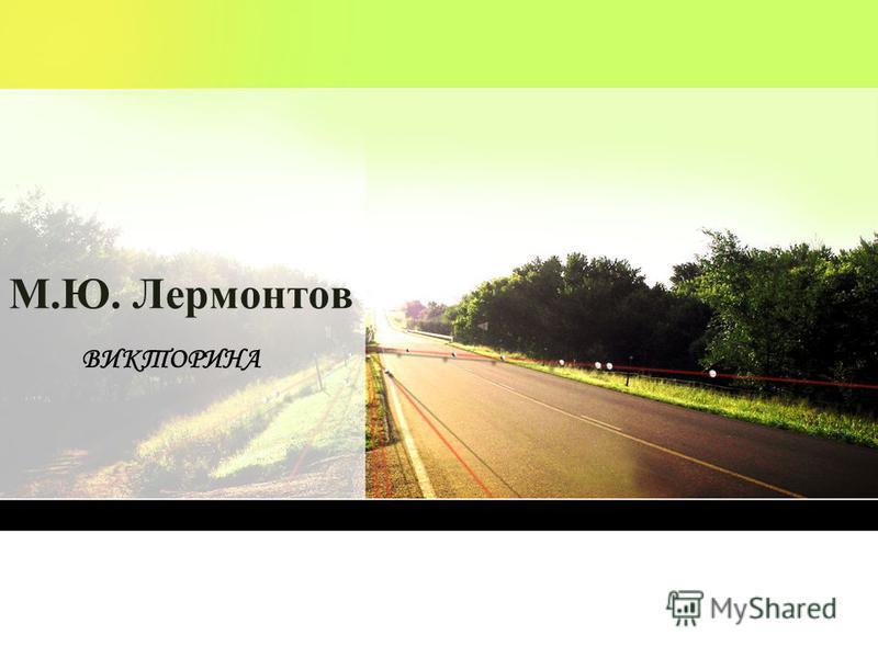 М.Ю. Лермонтов ВИКТОРИНА
