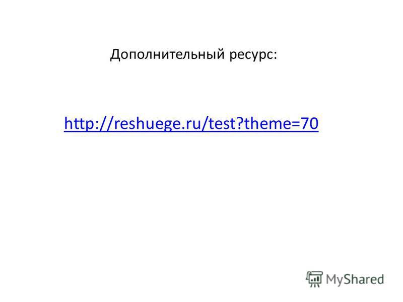 Дополнительный ресурс: http://reshuege.ru/test?theme=70