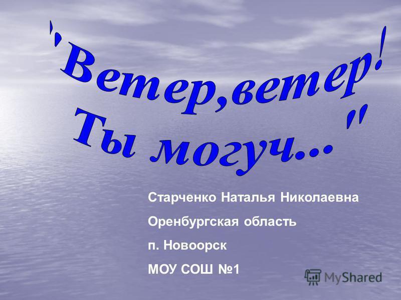 Старченко Наталья Николаевна Оренбургская область п. Новоорск МОУ СОШ 1