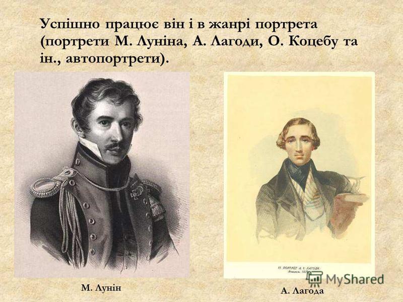 Успішно працює він і в жанрі портрета (портрети М. Луніна, А. Лагоди, О. Коцебу та ін., автопортрети). М. Лунін А. Лагода
