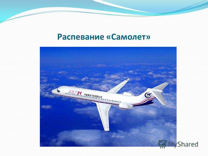 Распевание «Самолет»