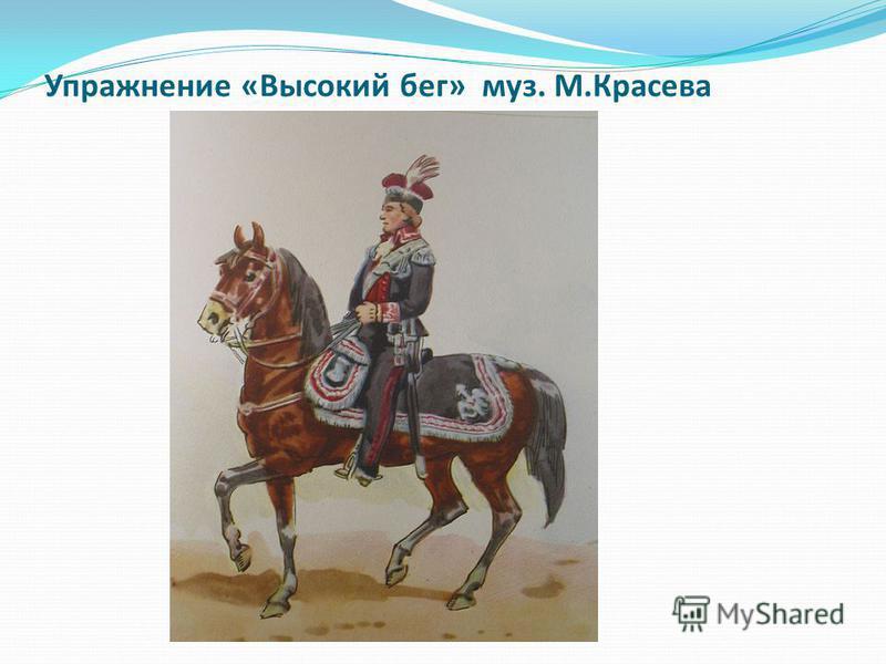 Упражнение «Высокий бег» муз. М.Красева