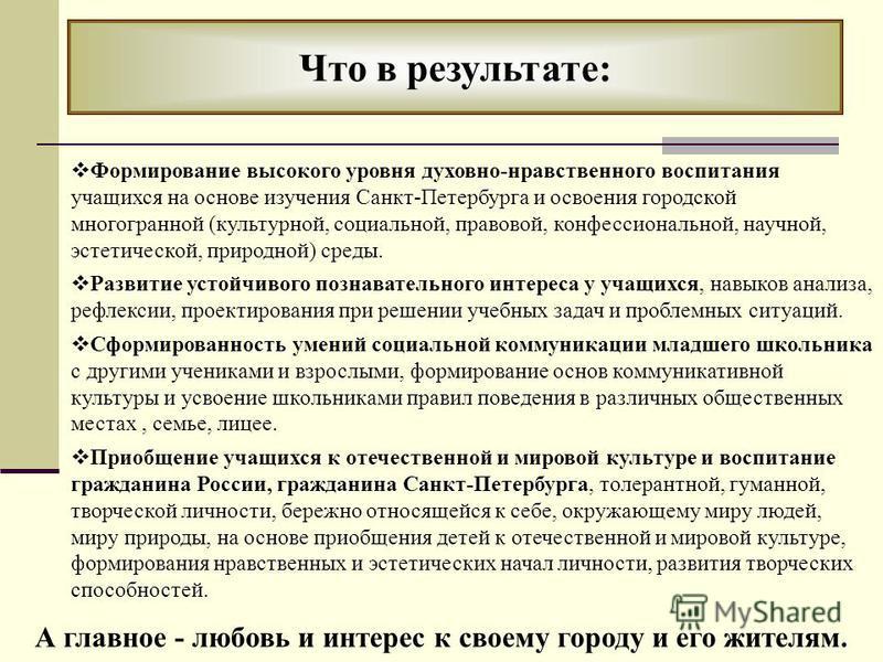 Что в результате: Формирование высокого уровня духовно-нравственного воспитания учащихся на основе изучения Санкт-Петербурга и освоения городской многогранной (культурной, социальной, правовой, конфессиональной, научной, эстетической, природной) сред