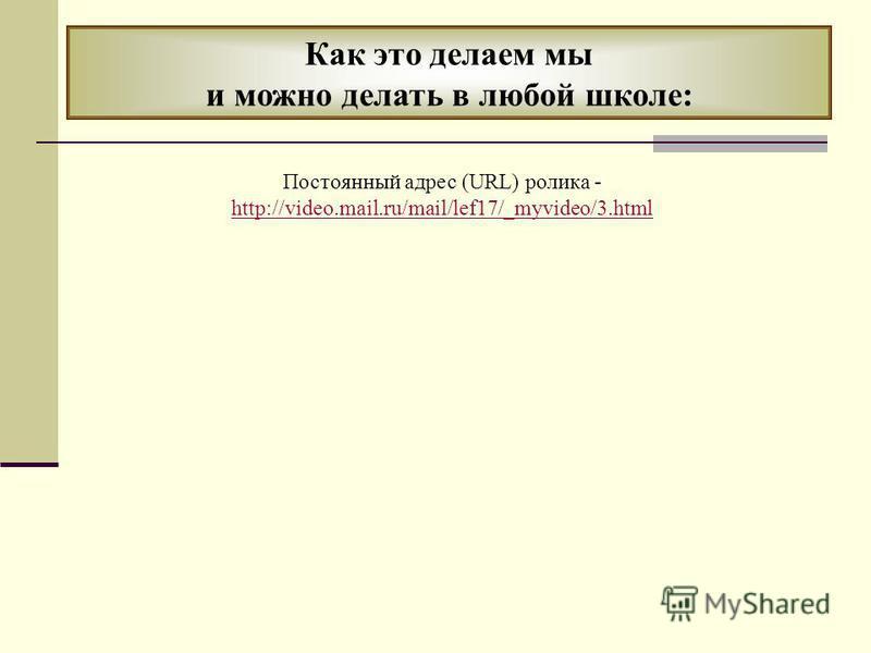 Как это делаем мы и можно делать в любой школе: Постоянный адрес (URL) ролика - http://video.mail.ru/mail/lef17/_myvideo/3.html