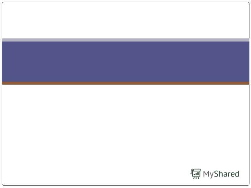 Поняття про файл і папку (каталог)