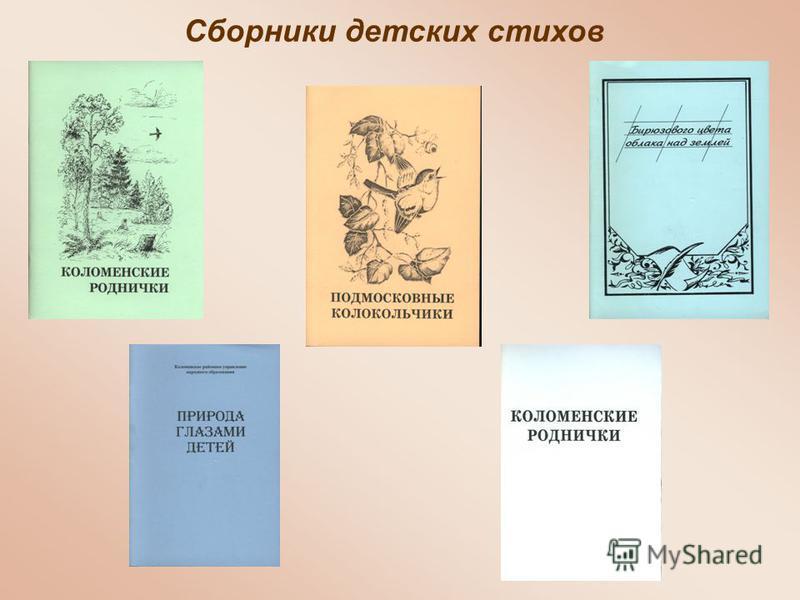 Сборники детских стихов