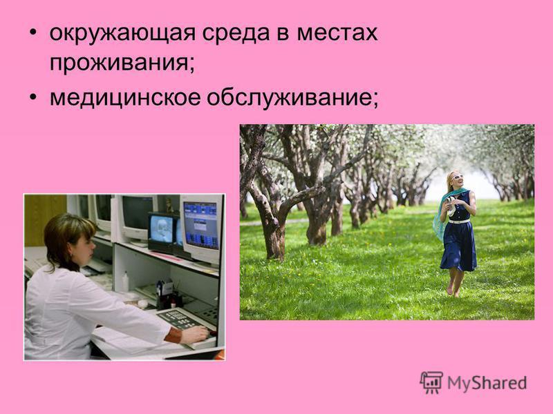 окружающая среда в местах проживания; медицинское обслуживание;