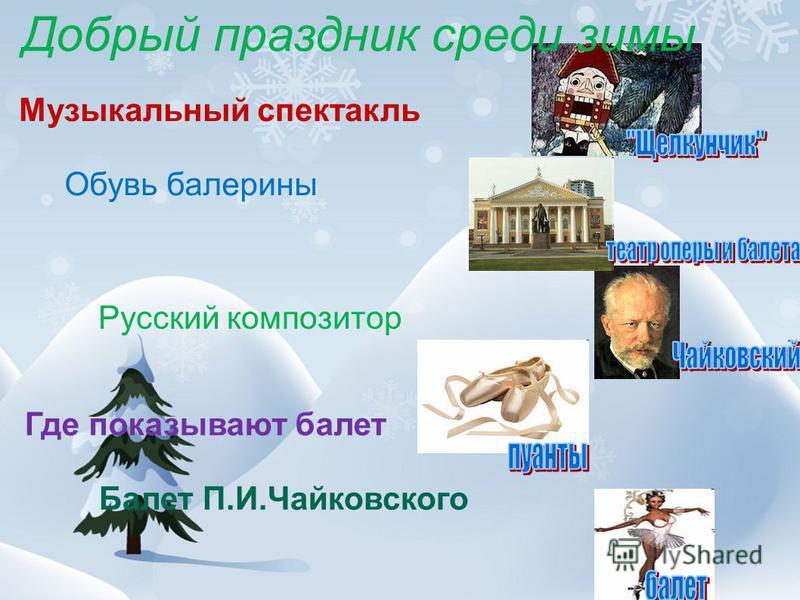 Женские сапожки в зиму