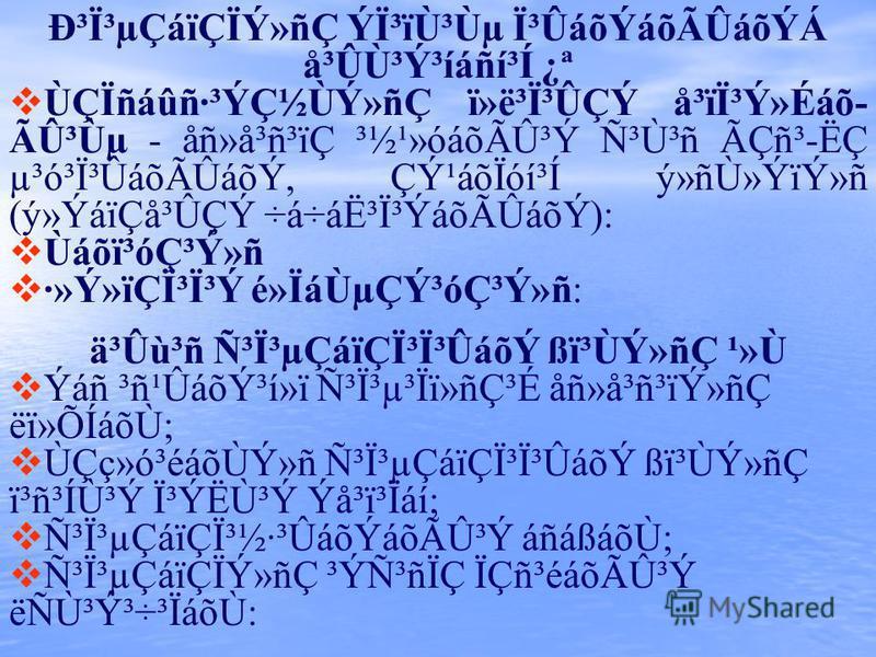 гϳµÇáïÇÏÝ»ñÇ Ýϳïٳٵ ϳÛáõÝáõÃÛáõÝÁ å³Ûٳݳíáñí³Í ¿ª ÙÇÏñáûñ·³ÝǽÙÝ»ñÇ ï»ë³Ï³ÛÇÝ å³ïϳݻÉáõ- ÃÛ³Ùµ - åñ»å³ñ³ïÇ ³½¹»óáõÃÛ³Ý Ñ³Ù³ñ ÃÇñ³-ËÇ µ³ó³Ï³ÛáõÃÛáõÝ, ÇݹáõÏóí³Í ý»ñÙ»ÝïÝ»ñ (ý»ÝáïÇå³ÛÇÝ ÷á÷á˳ϳÝáõÃÛáõÝ): Ùáõï³ódzݻñ ·»Ý»ïÇÏ³Ï³Ý é»ÏáÙµÇݳódzݻñ: