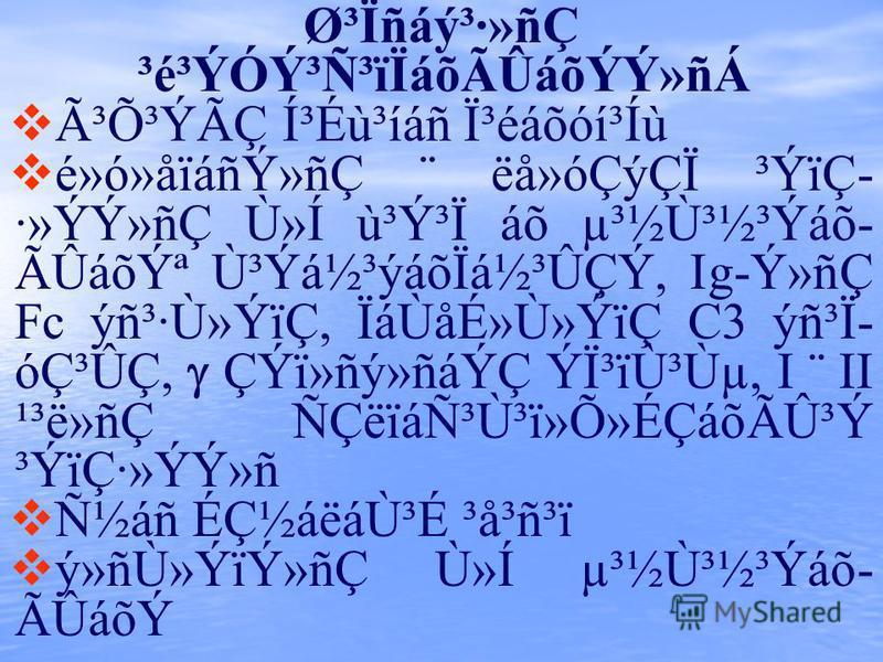 سÏñáý³·»ñÇ ³é³ÝÓݳѳïÏáõÃÛáõÝÝ»ñÁ óճÝÃÇ Í³Éù³íáñ ϳéáõóí³Íù é»ó»åïáñÝ»ñÇ ¨ ëå»óÇýÇÏ ³ÝïÇ- ·»ÝÝ»ñÇ Ù»Í ù³Ý³Ï áõ µ³½Ù³½³Ýáõ- ÃÛáõݪ Ù³Ýá½³ýáõÏá½³ÛÇÝ, Ig-Ý»ñÇ Fc ýñ³·Ù»ÝïÇ, ÏáÙåÉ»Ù»ÝïÇ C3 ýñ³Ï- ódzÛÇ, ÇÝï»ñý»ñáÝÇ Ýϳïٳٵ, I ¨ II ¹³ë»ñÇ ÑÇëïáѳٳï»Õ»