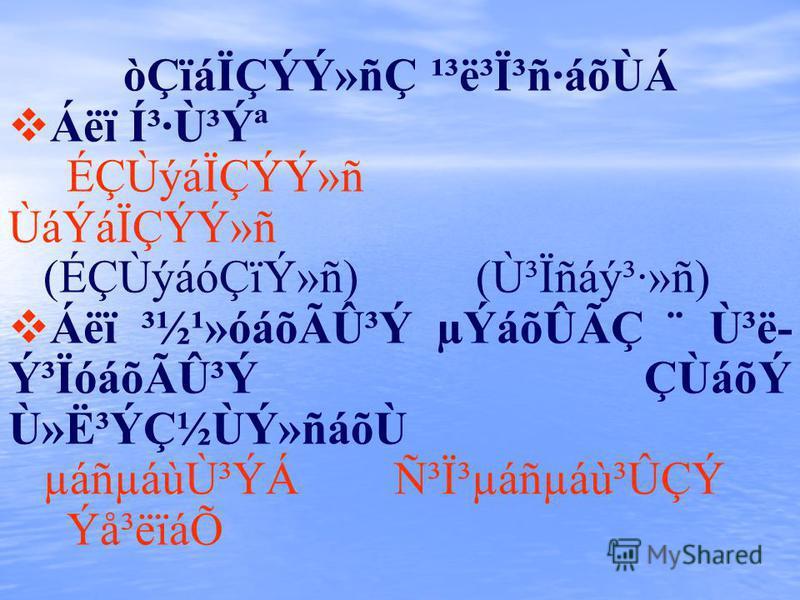 òÇïáÏÇÝÝ»ñÇ ¹³ë³Ï³ñ·áõÙÁ Áëï ͳ·Ù³Ýª ÉÇÙýáÏÇÝÝ»ñ ÙáÝáÏÇÝÝ»ñ (ÉÇÙýáóÇïÝ»ñ) (Ù³Ïñáý³·»ñ) Áëï ³½¹»óáõÃÛ³Ý µÝáõÛÃÇ ¨ Ù³ë- ݳÏóáõÃÛ³Ý ÇÙáõÝ Ù»Ë³ÝǽÙÝ»ñáõÙ µáñµáùÙ³ÝÁ ѳϳµáñµáù³ÛÇÝ Ýå³ëïáÕ