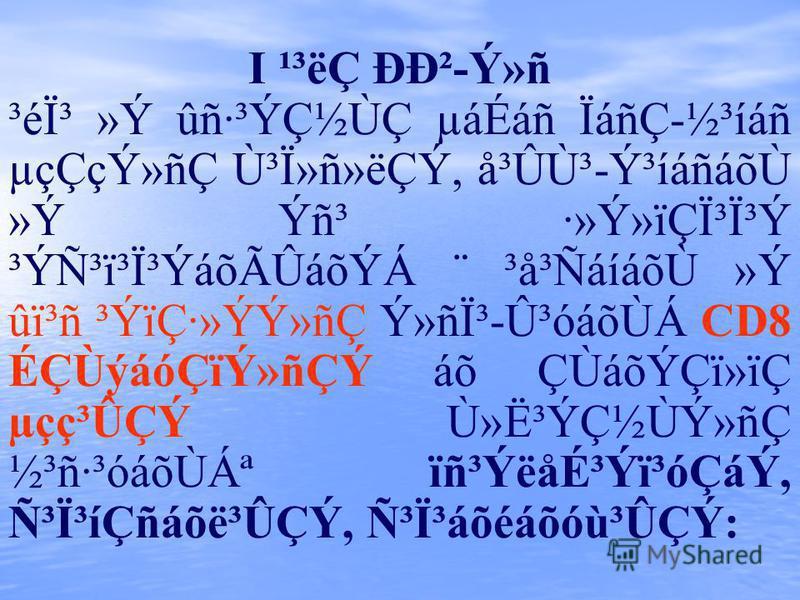 I ¹³ëÇ Ðв-Ý»ñ ³éϳ »Ý ûñ·³ÝǽÙÇ µáÉáñ ÏáñÇ-½³íáñ µçÇçÝ»ñÇ Ù³Ï»ñ»ëÇÝ, å³ÛÙ³-ݳíáñáõÙ »Ý Ýñ³ ·»Ý»ïÇÏ³Ï³Ý ³Ýѳï³Ï³ÝáõÃÛáõÝÁ ¨ ³å³ÑáíáõÙ »Ý ûï³ñ ³ÝïÇ·»ÝÝ»ñÇ Ý»ñϳ-Û³óáõÙÁ CD8 ÉÇÙýáóÇïÝ»ñÇÝ áõ ÇÙáõÝÇï»ïÇ µçç³ÛÇÝ Ù»Ë³ÝǽÙÝ»ñÇ ½³ñ·³óáõÙÁª ïñ³ÝëåɳÝï³óÇáÝ,