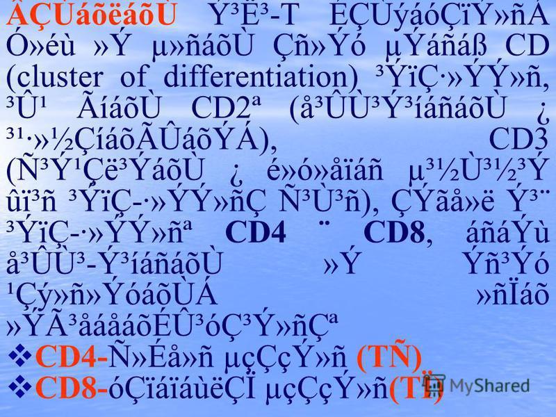 ÂÇÙáõëáõ٠ݳ˳-T ÉÇÙýáóÇïÝ»ñÁ Ó»éù »Ý µ»ñáõÙ Çñ»Ýó µÝáñáß CD (cluster of differentiation) ³ÝïÇ·»ÝÝ»ñ, ³Û¹ ÃíáõÙ CD2ª (å³ÛٳݳíáñáõÙ ¿ ³¹·»½ÇíáõÃÛáõÝÁ), CD3 (ѳݹÇë³ÝáõÙ ¿ é»ó»åïáñ µ³½Ù³½³Ý ûï³ñ ³ÝïÇ-·»ÝÝ»ñÇ Ñ³Ù³ñ), ÇÝãå»ë ݳ¨ ³ÝïÇ-·»ÝÝ»ñª CD4 ¨ CD8,