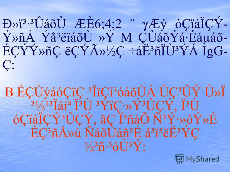 лﳷ³ÛáõÙ ÆÈ6;4;2 ¨ Æý óÇïáÏÇÝ- Ý»ñÁ Ýå³ëïáõÙ »Ý M ÇÙáõÝá·Éáµáõ- ÉÇÝÝ»ñÇ ëÇÝû½Ç ÷á˳ñÏÙ³ÝÁ IgG- Ç: B ÉÇÙýáóÇïÇ ³ÏïÇí³óáõÙÁ ÙdzÛÝ Ù»Ï ³½¹³Ïáíª Ï³Ù ³ÝïÇ·»Ý³ÛÇÝ, ϳ٠óÇïáÏÇݳÛÇÝ, ãÇ Ï³ñáÕ Ñ³Ý·»óÝ»É ÉdzñÅ»ù ÑáõÙáñ³É å³ï³ë˳ÝÇ ½³ñ·³óÙ³Ý: