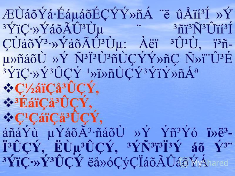 ÆÙáõÝá·ÉáµáõÉÇÝÝ»ñÁ ¨ë ûÅïí³Í »Ý ³ÝïÇ·»ÝáõÃÛ³Ùµ ¨ ³ñï³Ñ³Ûïí³Í ÇÙáõݳ·»ÝáõÃÛ³Ùµ: Àëï ³Û¹Ù, ï³ñ- µ»ñáõÙ »Ý ѳϳٳñÙÇÝÝ»ñÇ Ñ»ï¨Û³É ³ÝïÇ·»Ý³ÛÇÝ ¹»ï»ñÙÇݳÝïÝ»ñÁª ǽáïÇå³ÛÇÝ, ³ÉáïÇå³ÛÇÝ, ǹÇáïÇå³ÛÇÝ, áñáÝù µÝáõó·ñáõÙ »Ý Ýñ³Ýó ï»ë³- ϳÛÇÝ, ËÙµ³ÛÇÝ, ³Ýѳï³Ï