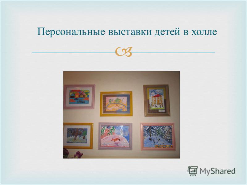 Персональные выставки детей в холле