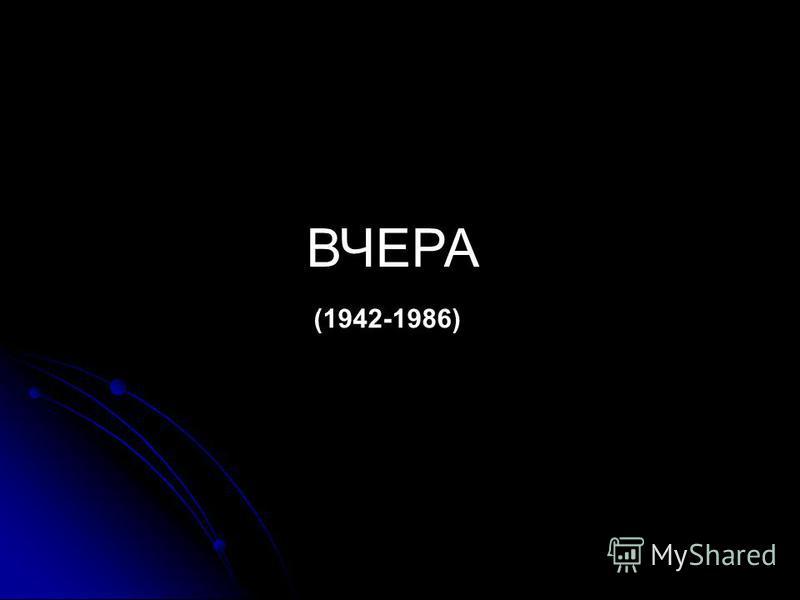 ВЧЕРА (1942-1986)