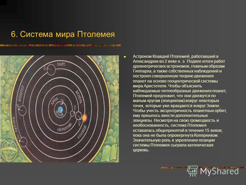 5. Система мира по Аристотелю Великий греческий философ Аристотель понимал, что Земля имеет форму шара и приводил одно из сильнейших доказательств этого- круглую форму тени Земли на Луне во время лунных затмений. Он понимал и то, что Луна темный шар,