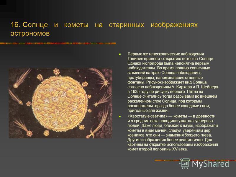 15. Система мира по Копернику Согласно гелиоцентрической системе мира центром нашей планетной системы является Солнце. Вокруг него обращаются (в порядке удаленности от Солнца) планеты Меркурий, Венера, Земля, Марс, Юпитер и Сатурн. Единственным небес