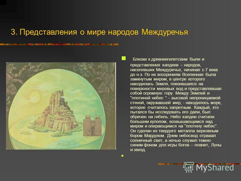 2. Представления о мире древних египтян В своих представлениях об окружающем мире древние народы исходили, прежде всего, из показаний своих органов чувств: Земля казалась им плоской, а небо – громадным куполом, раскинувшимся над Землей. На картине по