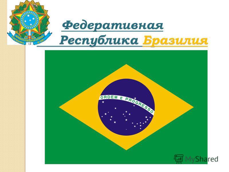 Республика Бразилия Федеративная Республика Бразилия