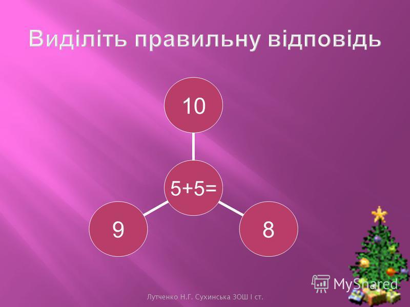Лутченко Н.Г. Сухинська ЗОШ І ст. 5+5=