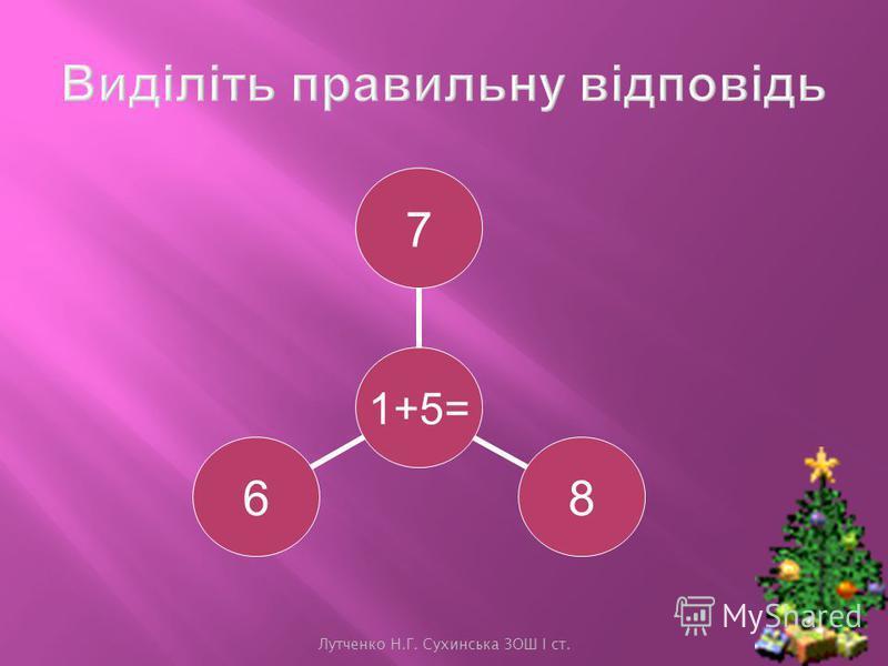 Лутченко Н.Г. Сухинська ЗОШ І ст. 1+5=