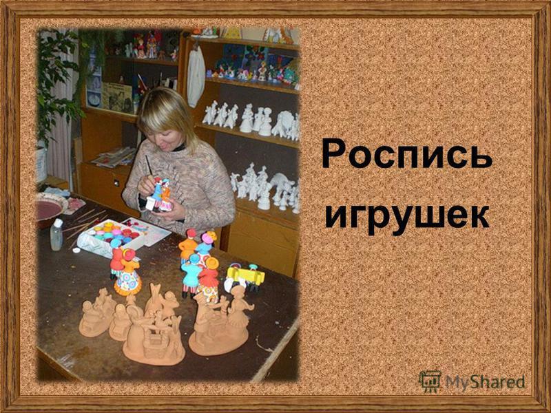 Роспись игрушек