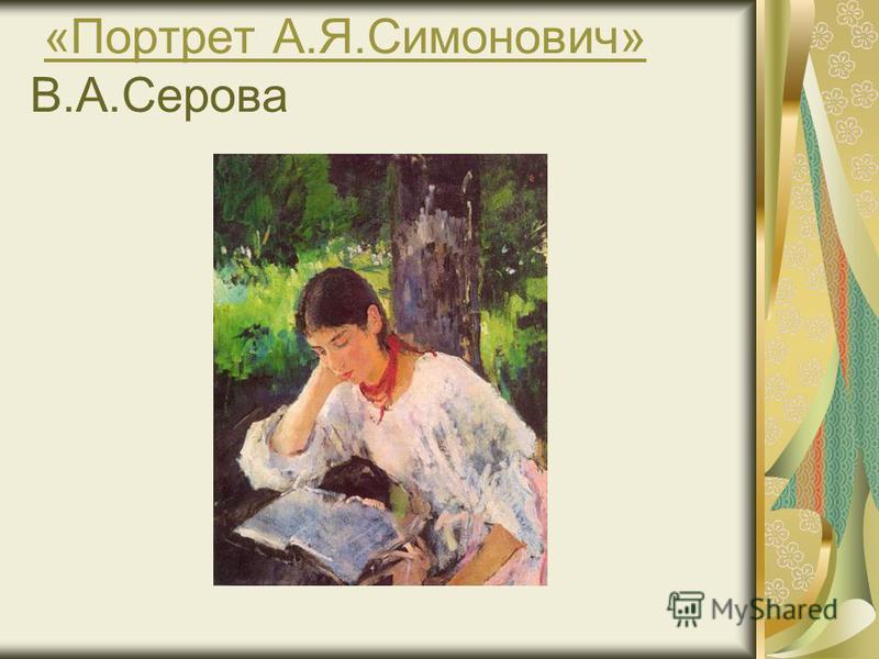 «Пппортрет А.Я.Симонович» В.А.Серова«Пппортрет А.Я.Симонович»