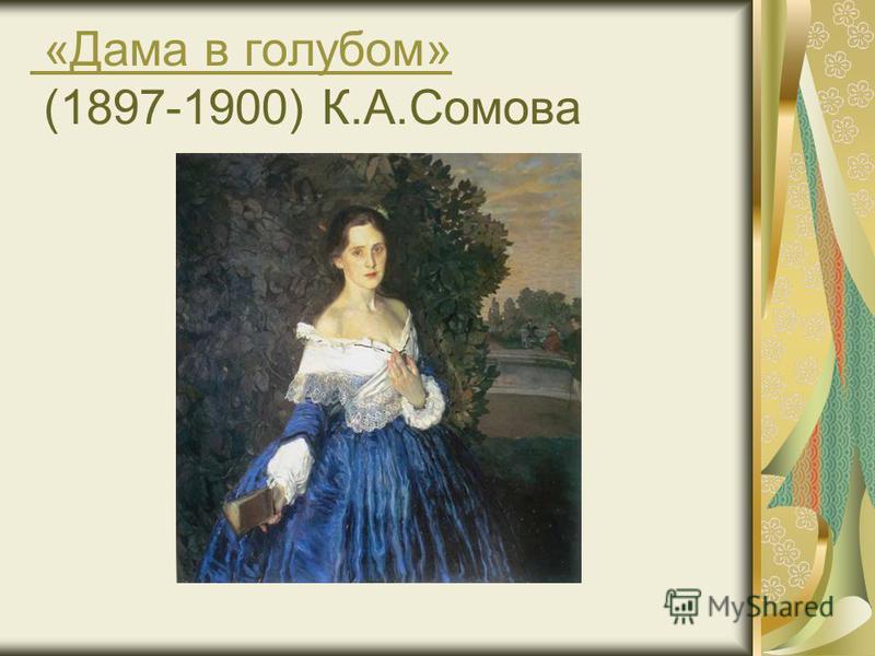 «Дама в голубом» «Дама в голубом» (1897-1900) К.А.Сомова