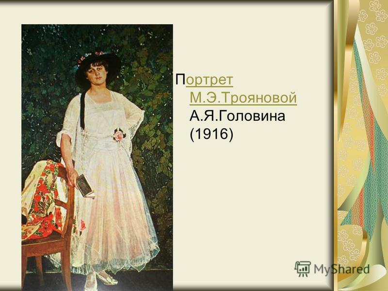Пппортрет М.Э.Трояновой А.Я.Головина (1916)ппортрет М.Э.Трояновой