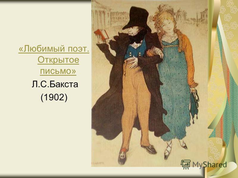 «Любимый поэт. Открытое письмо» Л.С.Бакста (1902)