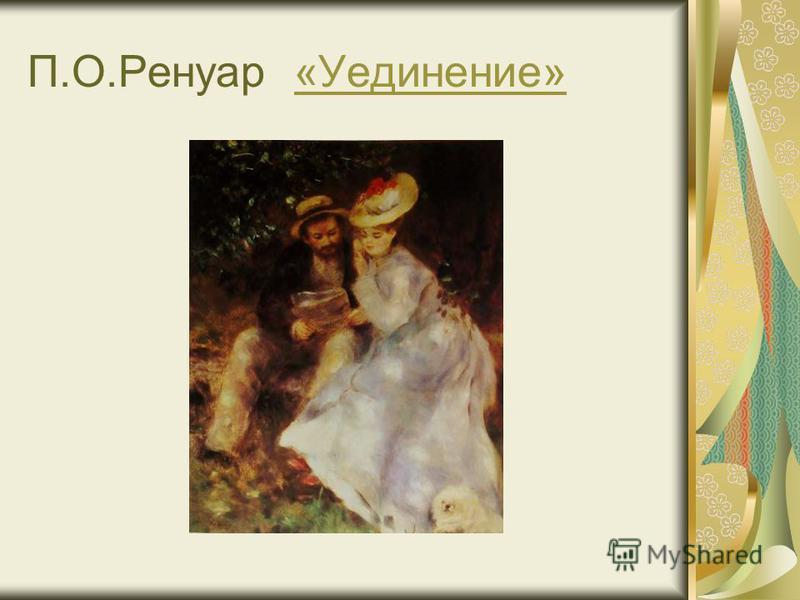 П.О.Ренуар «Уединение»«Уединение»