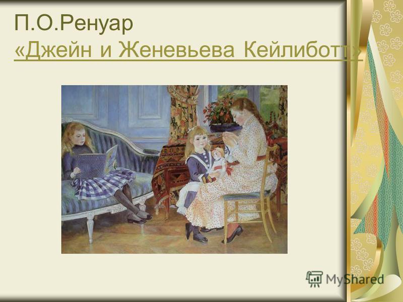 П.О.Ренуар «Джейн и Женевьева Кейлиботт» «Джейн и Женевьева Кейлиботт»