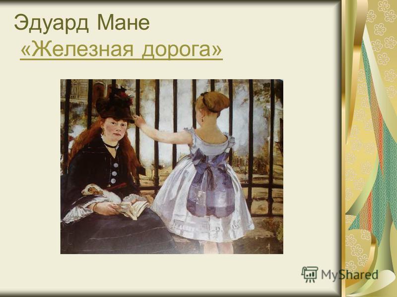 Эдуард Мане «Железная дорога»«Железная дорога»