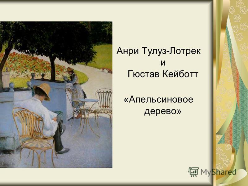 Анри Тулуз-Лотрек и Гюстав Кейботт «Апельсиновое дерево»