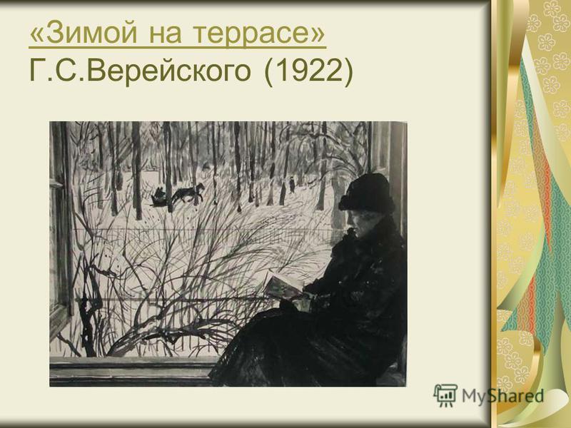 «Зимой на террасе» Г.С.Верейского (1922)«Зимой на террасе»