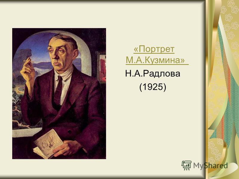 «Пппортрет М.А.Кузмина» «Пппортрет М.А.Кузмина» Н.А.Радлова (1925)