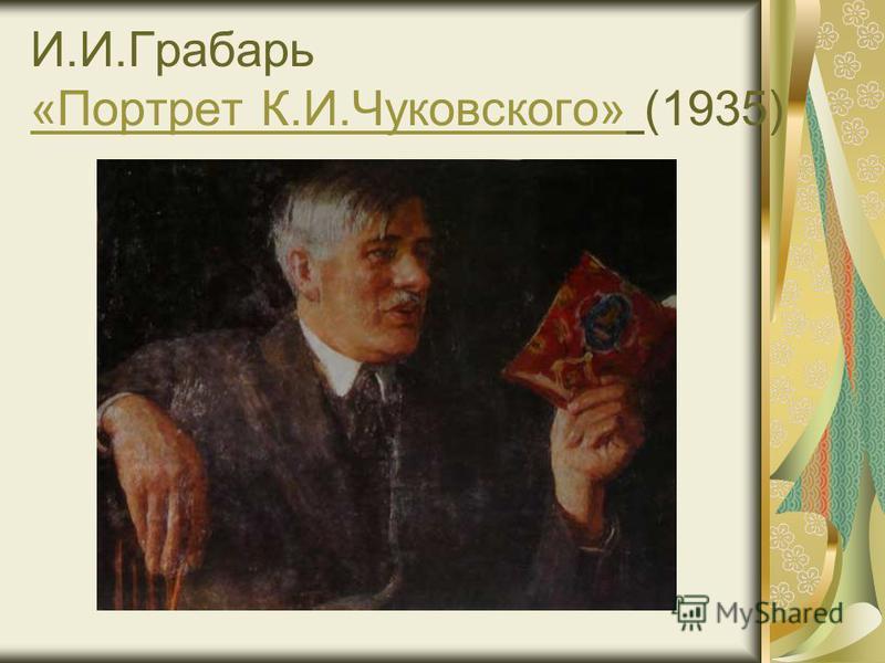 И.И.Грабарь «Пппортрет К.И.Чуковского» (1935) «Пппортрет К.И.Чуковского»
