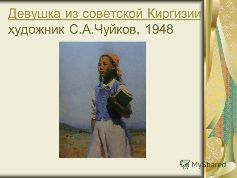 Девушка из советской Киргизии Девушка из советской Киргизии художник С.А.Чуйков, 1948