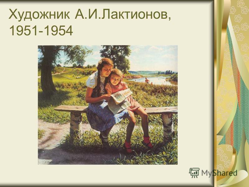 Художник А.И.Лактионов, 1951-1954